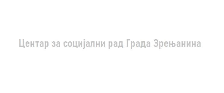 ЦСР Зрењанин